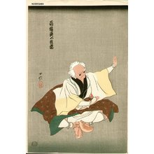Hasegawa Konobu: Yoichibee - Asian Collection Internet Auction