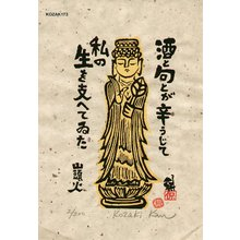 Kosaki, Kan: Sake and verse are my lifes foundation - Asian Collection Internet Auction