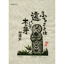 Kosaki, Kan: FURUSATOHA TOKU (my old home is far) - Asian Collection Internet Auction