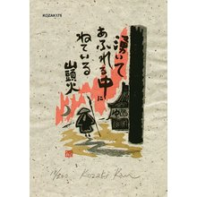 Kosaki, Kan: WAITEAFURERUNAKANI (hot spring gushing out) - Asian Collection Internet Auction