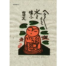 Kosaki, Kan: HERAHERATOSHITE MIZUWO (relishing water) - Asian Collection Internet Auction