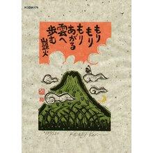 Kosaki, Kan: MORIMORI MOIAGARU (swelling clouds) - Asian Collection Internet Auction