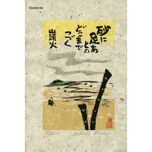 Kosaki, Kan: SUNANI ASHIATO (foot prints in the sand) - Asian Collection Internet Auction
