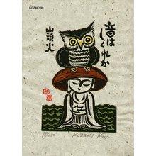 Kosaki, Kan: OTOHA (the sound) - Asian Collection Internet Auction