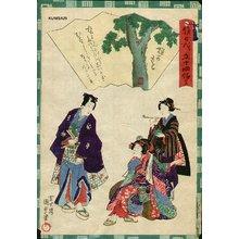Utagawa Kunisada II: Chapter 46 - Asian Collection Internet Auction
