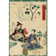 二代歌川国貞: Chapter 36 - Asian Collection Internet Auction