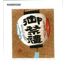 Kaneko, Kunio: Matsuri Chochin 2 - Asian Collection Internet Auction
