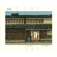 Nishijima Katsuyuki: AWAYUKI (light snow) - Asian Collection Internet Auction