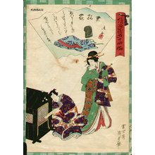 二代歌川国貞: Chapter 6 - Asian Collection Internet Auction