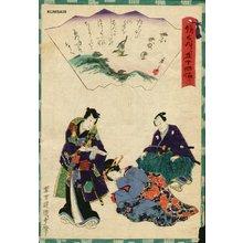 二代歌川国貞: Chapter 11 - Asian Collection Internet Auction