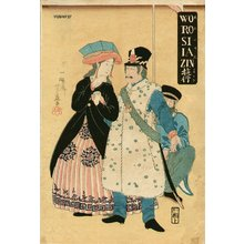 芳藤: WO-RO-SI-IA-ZIN (Russians) - Asian Collection Internet Auction