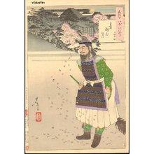 月岡芳年: Mount Otowa Moon - Asian Collection Internet Auction