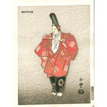 Terada, Akitoyo: Noh Play, YUYA - Asian Collection Internet Auction