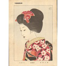 Yamamura, Toyonari: KYO NO MAIKO (Maiko of Kyoto) - Asian Collection Internet Auction