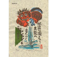 Kosaki, Kan: MIZUHAMINA (Water becomes waterfall) - Asian Collection Internet Auction