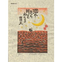 Kosaki, Kan: KREKETTA (drying up) - Asian Collection Internet Auction