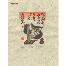 Kosaki, Kan: NANTO SOBANO (how delicious noodles are) - Asian Collection Internet Auction
