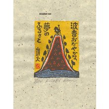 Kosaki, Kan: NAMIOTO (sound of wave) - Asian Collection Internet Auction