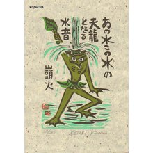 Kosaki, Kan: ANOMIZU KONOMIZU (water imp or kappa) - Asian Collection Internet Auction