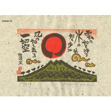 Kosaki, Kan: KUMONOGOTOKU (gone with cloud) - Asian Collection Internet Auction