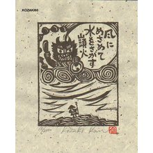 Kosaki, Kan: KAZENI MEZAMETE (awaking in the wind) - Asian Collection Internet Auction