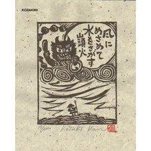Kosaki, Kan: KAZENI MEZAMETE (awaking in the wind) - Asian Collection Internet Auction