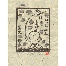 Kosaki, Kan: ITSUMO HITORI (always alone) - Asian Collection Internet Auction