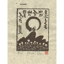 Kosaki, Kan: MABUSHIKUMO (dazzling) - Asian Collection Internet Auction