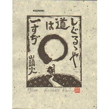 Kosaki, Kan: SHIGURURUYA (it drizzles) - Asian Collection Internet Auction