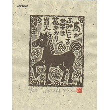 Kosaki, Kan: UMAGA (horse) - Asian Collection Internet Auction