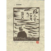 Kosaki, Kan: KAZEFUITE (the wind is blowing) - Asian Collection Internet Auction