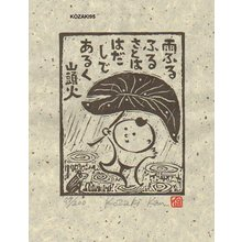 Kosaki, Kan: AMEFURU FURUSATO (native place in the rain) - Asian Collection Internet Auction