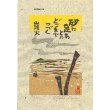 Kosaki, Kan: SUNANI ASHIATO (foot print in the sand) - Asian Collection Internet Auction