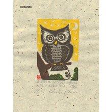 Kosaki, Kan: FUKUROUHA (Insomniac Owl) - Asian Collection Internet Auction
