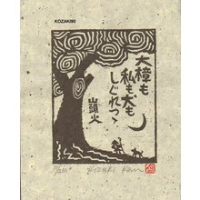Kosaki, Kan: DAISHOU (Camphor tree) - Asian Collection Internet Auction