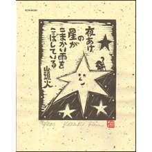 Kosaki, Kan: YOAKENOHOSHI (the stars at dawn) - Asian Collection Internet Auction