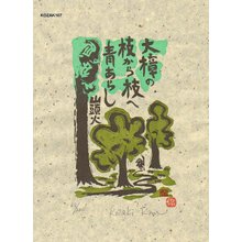 Kosaki, Kan: DAISHOUNO EDAKARA (camphor tree) - Asian Collection Internet Auction