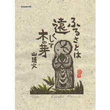 Kosaki, Kan: FURUSATOHA (native place is far) - Asian Collection Internet Auction