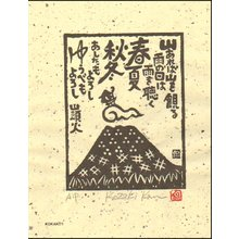 Kosaki, Kan: YAMAREBA (where is a mountain) - Asian Collection Internet Auction