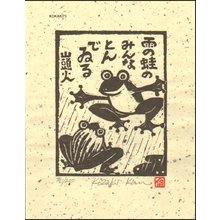 Kosaki, Kan: AMENO KAERU (frogs in the rain) - Asian Collection Internet Auction