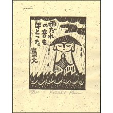 Kosaki, Kan: AMADARE (raindrops) - Asian Collection Internet Auction