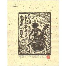Kosaki, Kan: SHIRANAMI (whitecap) - Asian Collection Internet Auction