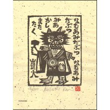 Kosaki, Kan: NAMUAMI (chanting scripture) - Asian Collection Internet Auction