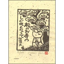 Kosaki, Kan: MATSUNO OTERA (temple with pines) - Asian Collection Internet Auction