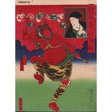 歌川芳滝: Actor Ichikawa Udanji as Thunder God - Asian Collection Internet Auction