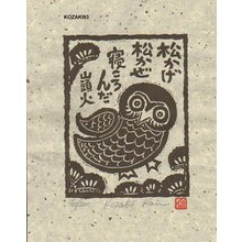 Kosaki, Kan: MATSUKAGE (shade under the pine tree) - Asian Collection Internet Auction
