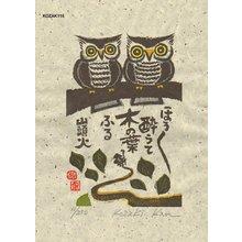 Kosaki, Kan: HOROHORO YOUTE (Tipsy) - Asian Collection Internet Auction