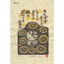 Kosaki, Kan: TANPOPO (Dandelion) - Asian Collection Internet Auction