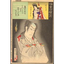 Toyohara Kunichika: Ghost - Asian Collection Internet Auction