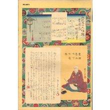 二代歌川国貞: Title page - Asian Collection Internet Auction